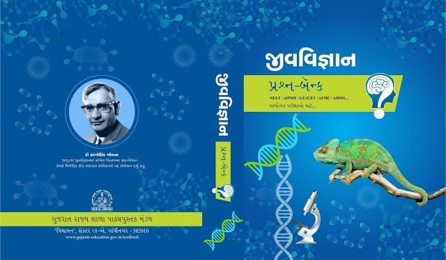 GSEB Biology Question Bank For Gujcet NEET & JEE in Gujarati Medium