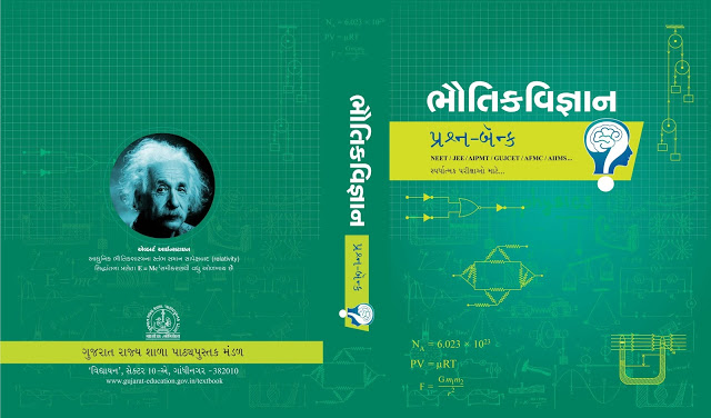 GSEB Physics Question Bank For Gujcet NEET & JEE in Gujarati Medium